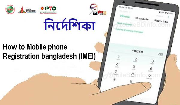 How to Mobile phone registration bangladesh (IMEI)