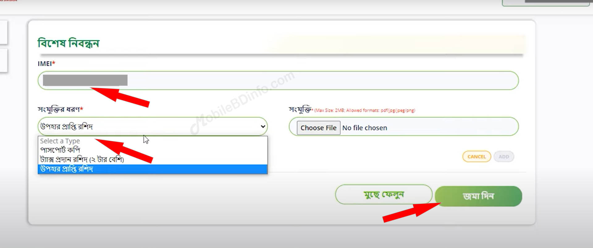 How to Mobile phone registration in bangladesh (IMEI)